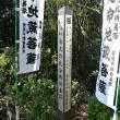 八熊山 前渡不動・承久の乱供養塔へのタマさんの投稿写真