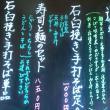 寿司・一品料理 日本泉へのぴかんち☆☆さんの投稿写真