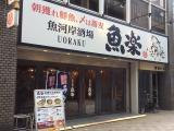 魚河岸酒場 魚楽ニューオープン_写真