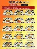 中国料理 八仙閣みんな集まりお食事会_写真