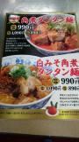 熱烈タンタン麺一番亭 関南店_お知らせ