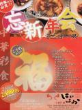 中華料理 にいはお_岐阜の宴会!忘年会・新年会特集用写真1
