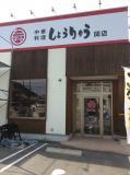中華料理 しょうりゅう 関店