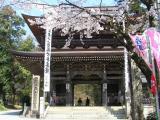 谷汲山 華厳寺の写真