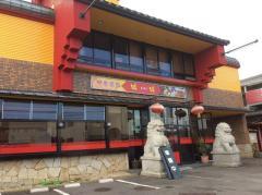 中華菜館 味味_写真