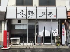 湯麺 戸塚_写真