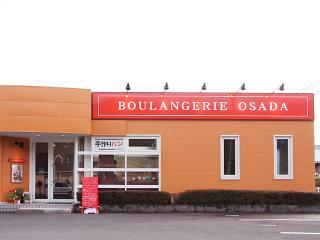 焼きたて手作りパン BOULANGERIE OSADAの写真