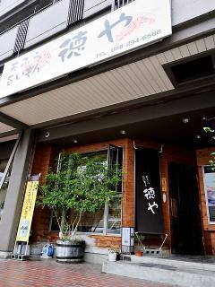 天ぷら 旨いもん 徳やの写真1
