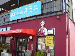 韓国食彩 オモニ 本店の写真