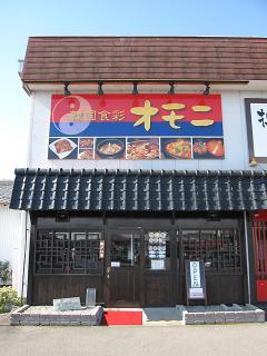 韓国食彩 オモニ 岐阜鶉店の写真1