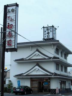 ぎふ初寿司 島分店の写真