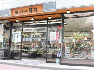 御菓子処 餅信 本店の写真