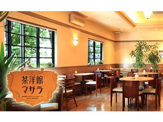 茶洋館マサラ写真