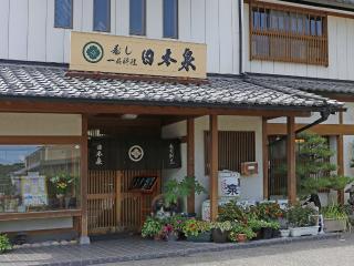 寿司・一品料理 日本泉の写真1