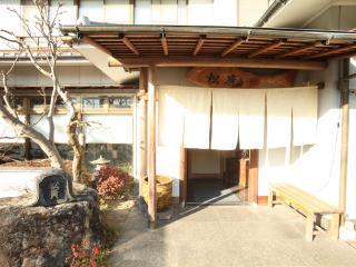日本料理 松廣写真