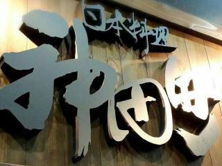 日本料理 神田町の写真