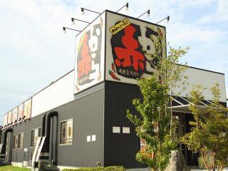 赤から 岐阜関店の写真1