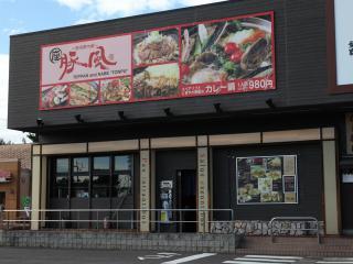 遊喰房の蔵 豚風 各務原イオンタウン店の写真3