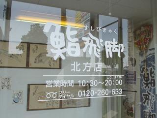 鮨飛脚 北方店の写真