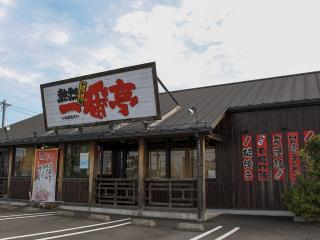 熱烈タンタン麺一番亭 関南店の写真