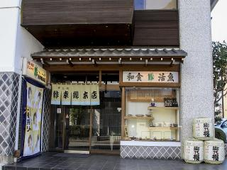 鮓幸総本店の写真1