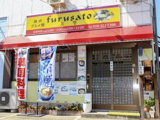 韓式グルメ館 furusatoの写真1