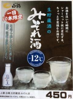 さかなや まるや_1日10本限定、氷点下で楽しむ「みぞれ酒」…450円