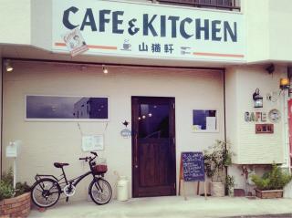 CAFE&KITCHEN 山猫軒の写真2