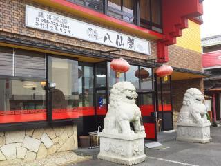 中国料理 八仙閣の写真1