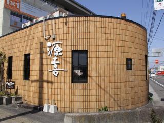 低糖専門キッチン・源喜_食べる喜びを感じてほしい