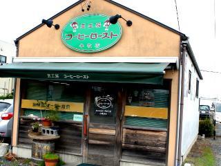 豆工房 コーヒーロースト 牛牧店の写真3