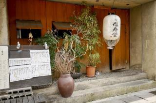 肴と酒 福寿堂の写真1
