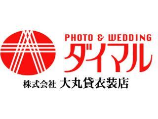 株式会社 大丸貸衣装店写真