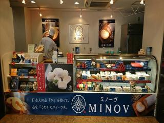 米・糀 洋菓子 MINOV_9/7(木)~9/20(水)まで