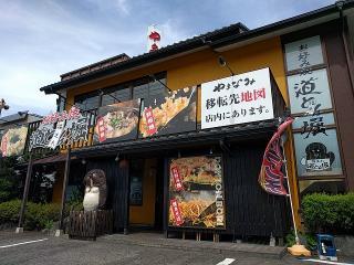 お好み焼き道とん堀 関店写真