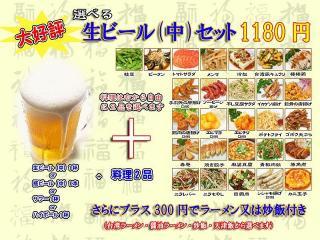 台湾料理 聚福楼_選べる生ビールセット…1,180円