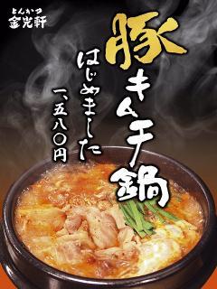金光軒_豚キムチ鍋…1,580円