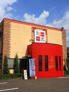 中国麺菜茶館 龍鳳の写真1