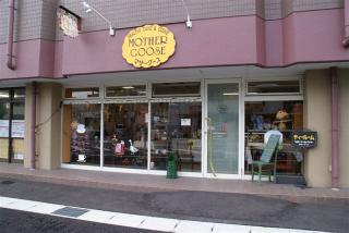 シフォンケーキのおいしい店 マザーグースの写真