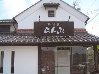 珈琲屋らんぷ 鷺山店の写真