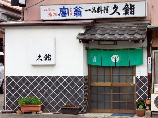 久寿司の写真
