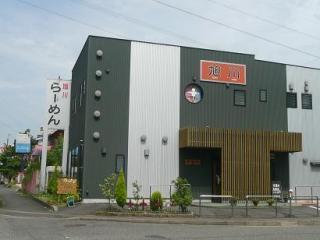 旭川ラーメン 丑太郎の写真