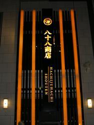 八十八商店 岐阜の写真