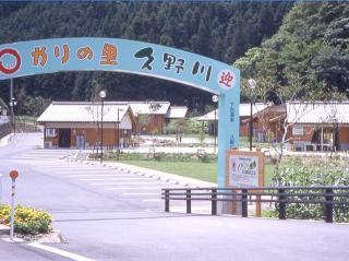 まるかりの里久野川の写真