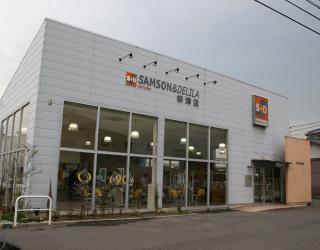 サムソン&デリラ柳津店の写真