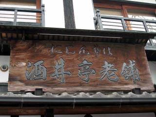 蕎麦舗 酒井亭の写真