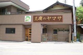 豆腐のヤマサの写真
