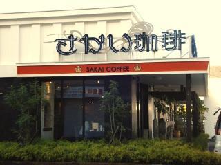 さかい珈琲 本店の写真