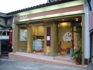 和菓子処 梅園菓子舗 各務原店の写真
