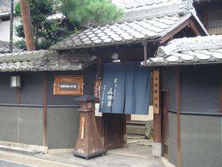 町並みギャラリー山田家住宅の写真